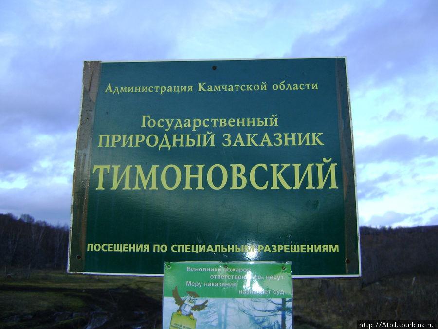Заповедная территория