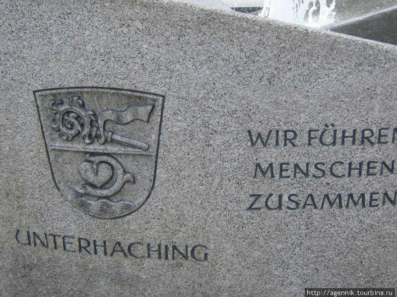 Герб на фонтане возле Рат