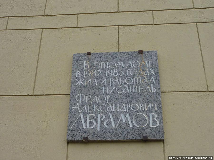 Мемориальная доска на доме №8 по Петровской набережной