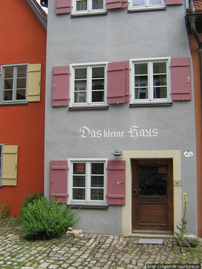 Дом так и называется-