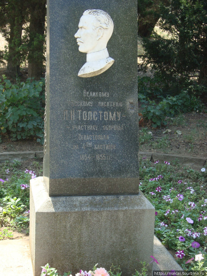Памятник Л.Толстому.
