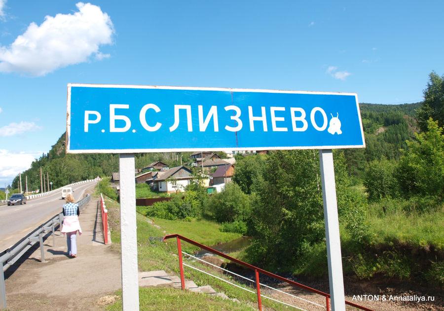 Село с благозвучным названием. :)