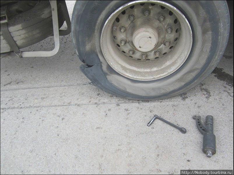 У нас взорвалось колесо.