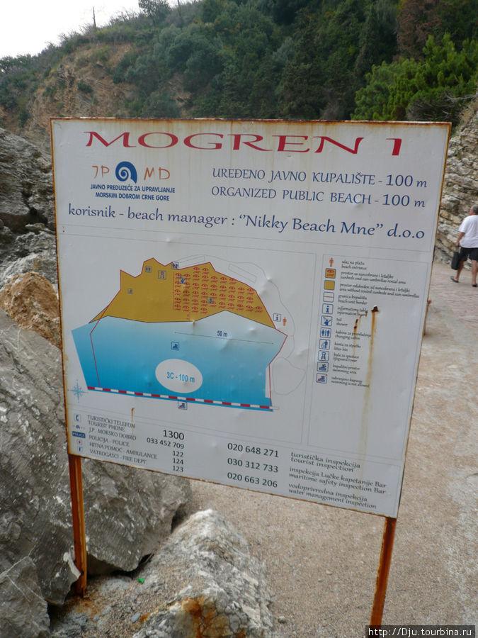 Пляж Могрен I.