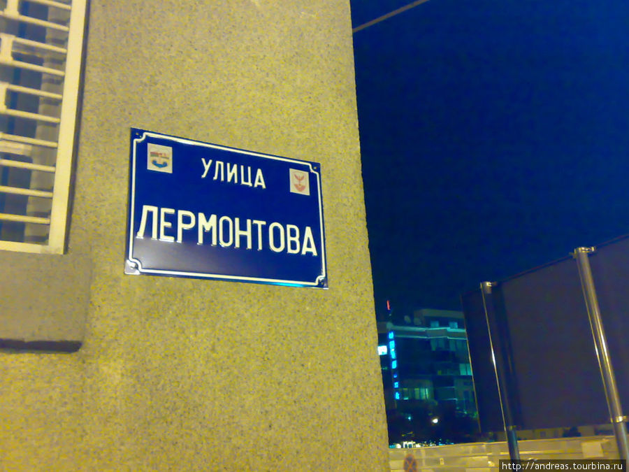 Скопье.Улица Лермонтова
