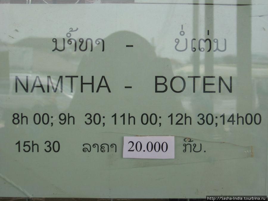 Расписание автобусов из Луанг Намтхи на Ботен. Цена билета 20 000 кип  (чуть больше 2-х долларов)