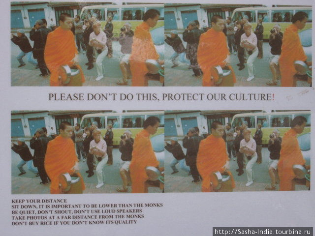 Везде висят плакаты с просьбой  держаться от монахов  на почтительном растоянии