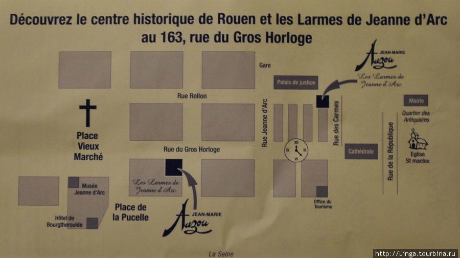 Весьма смелый призыв – откройте для себя исторический центр Руана и «слёзы Жанны д'Арк».  Вот так, ни больше, ни меньше.