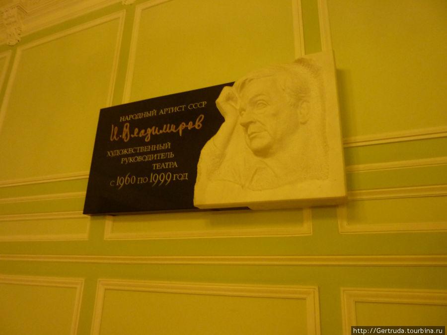 Мемориальная доска в фойе театра  И.Владимирову