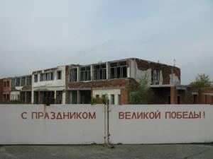 65 лет Победы, а руины как сразу после войны