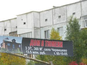 ...Или дом в Тюмени, если хочется поближе...