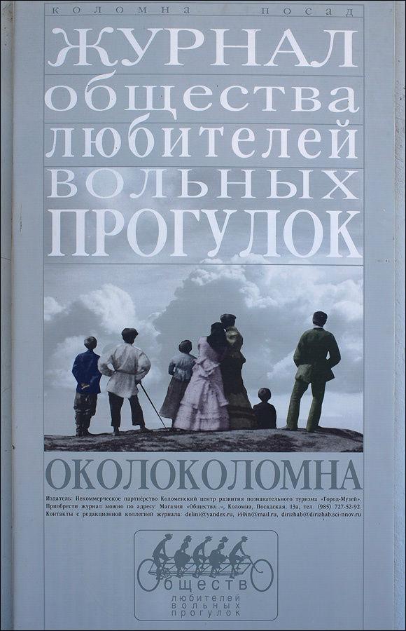 Рекламный плакат журнала