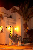 Небольшой Эль-Гунский музей