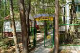 Здесь рекомендую останавливаться на отдых,прекрасное месторасположение в лесу,отличное обслуживание,до пяжа 15мин