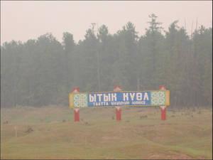 Ытык-Кюёль — пожалуй, самый известный населённый пункт на букву