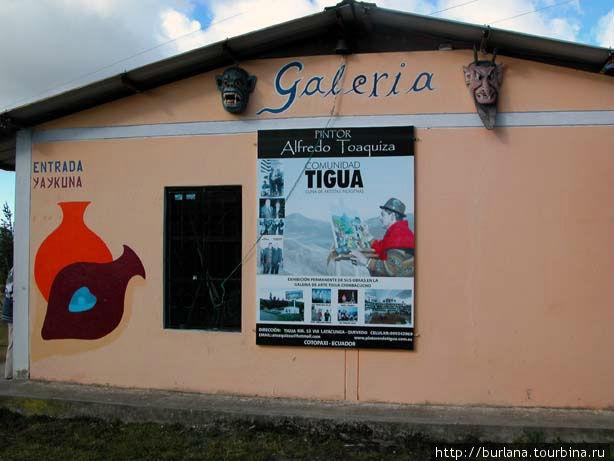 Вход в галерею Тигуа