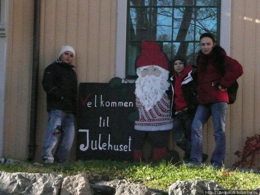написано Добро пожаловать в Рождественский дом Дрёбак, Норвегия