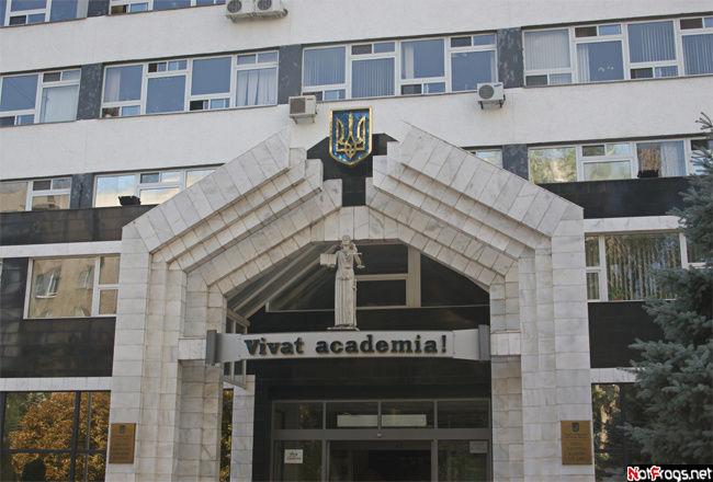 Одесская Национальная Юридическая Академия