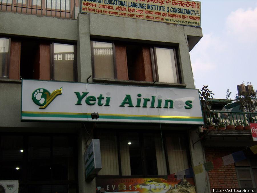 Офис волшебной авиакомпании Yeti Airlines. Заплати и лети...