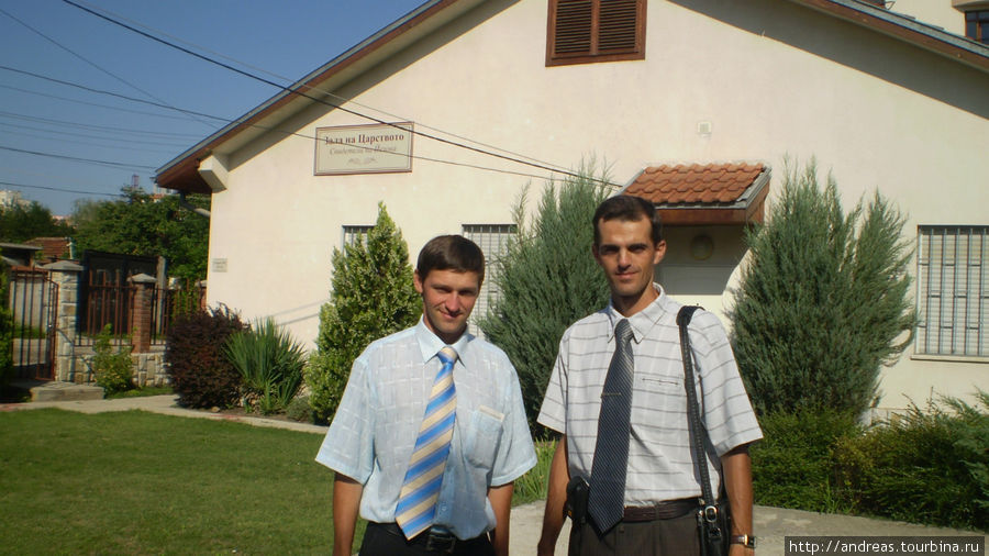 Возле Зала Царства в Софии