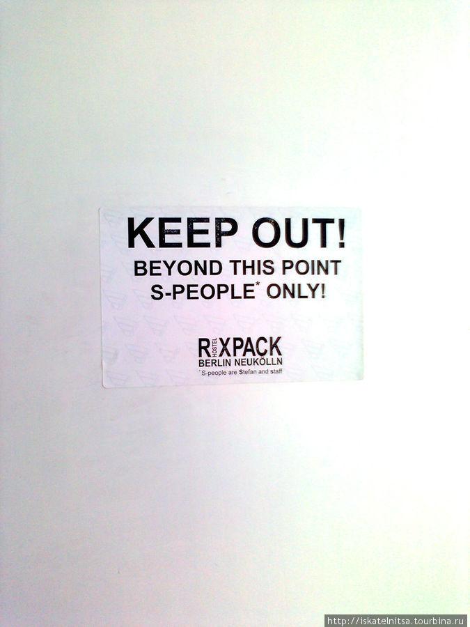 Надпись на какой-то комнате. Ниже мелкими буковками написано, что S-people это Stephan & staff. Кто такой Стефан, мне так и не довелось узнать. Возможно, к счастью.