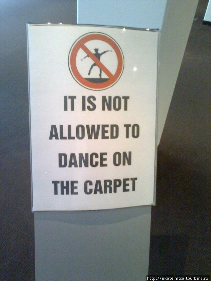 Эта надпись появилась в конце первого дня соревнований. Вероятно, до этого хозяева отеля не предполагали, какой ущерб ирландские танцоры могут нанести их ненаглядному ковру.