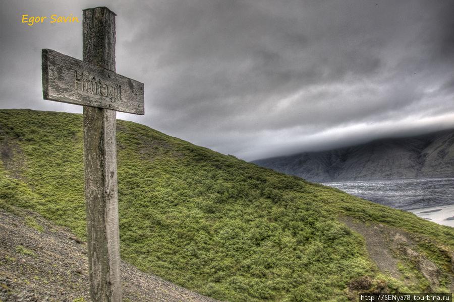 В национальном парке Skaftafell