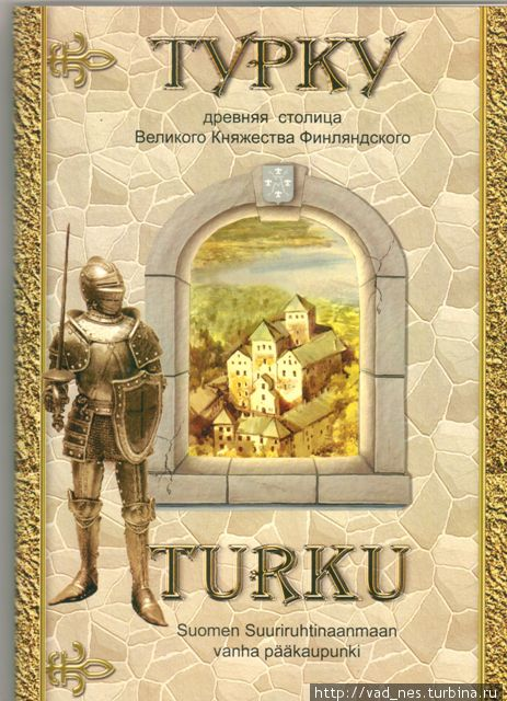 Обложка детской книги о Турку