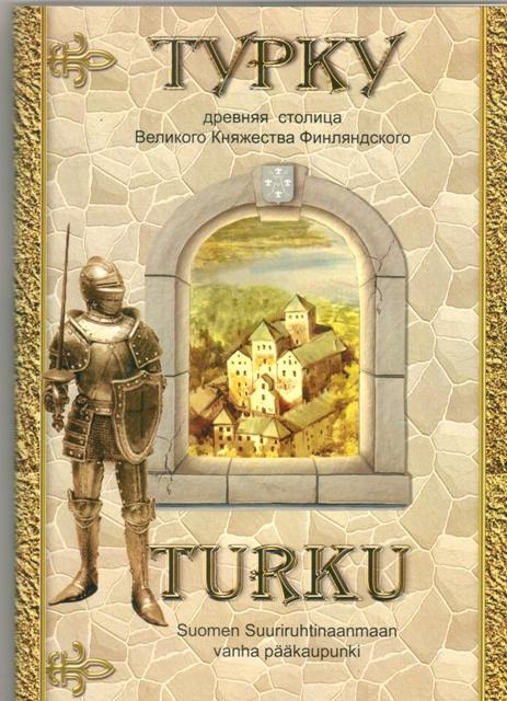 Обложка детской книги о Т
