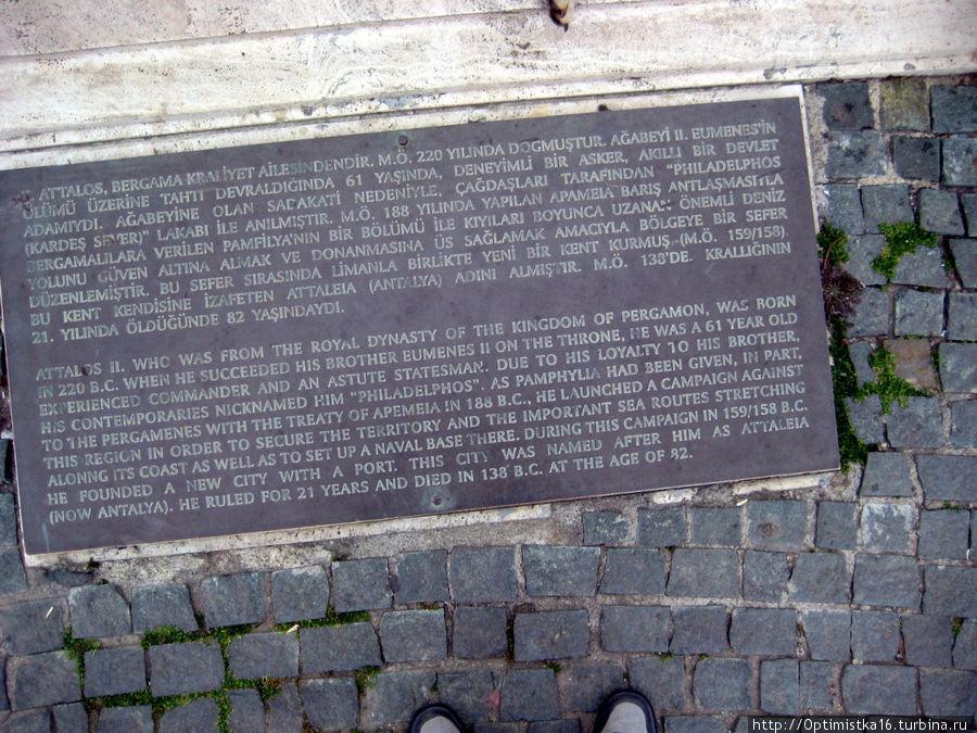 Пояснение к памятнику на турецком и английском языках