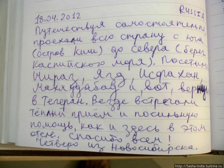 Записи путешественников в книге отзывов