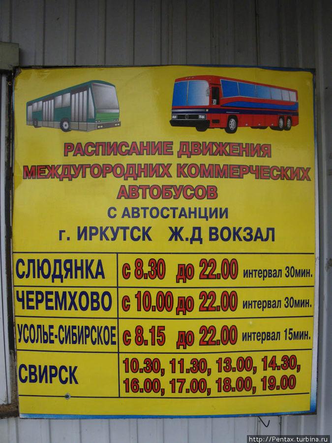 стоимость проезда в маршруте 543 иркутск слюдянка изображениям оттиска эскизам