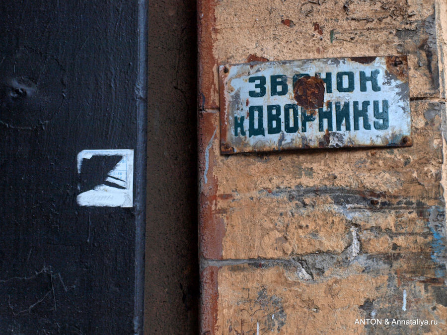 Реально действующая табличка у входа в один из одесских двориков.