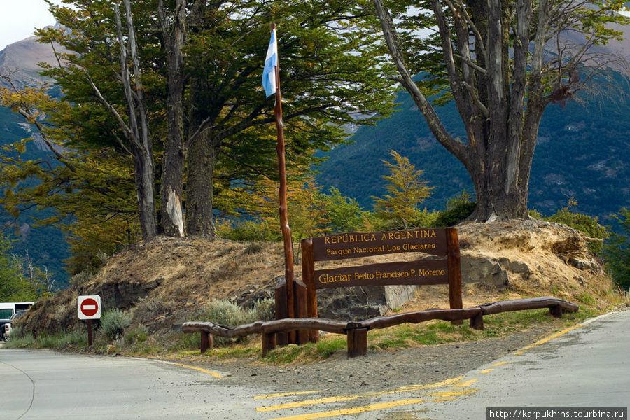 Въезд в зону парковки. Отсюда начинается осмотр знаменитой достопримечательности национального парка Лос Гласиарес — ледника Перито Морено. Осмотр возможен только с хорошо оборудованных площадок и дорожек с перилами. Дорожка, кстати, очень разветвлённая, и в длину, в общей сложности, несколько километров. Не знаю сколько точно. Пол на этой дорожке — это металлическая решётка. Ходить удобно, а вот штатив ставить не очень. Его ноги постоянно проваливаются в дырки.