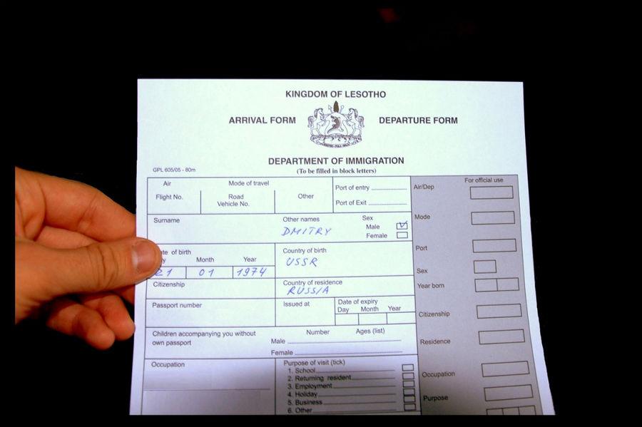 Моя, еще не заполенная, анкета для Лесото.