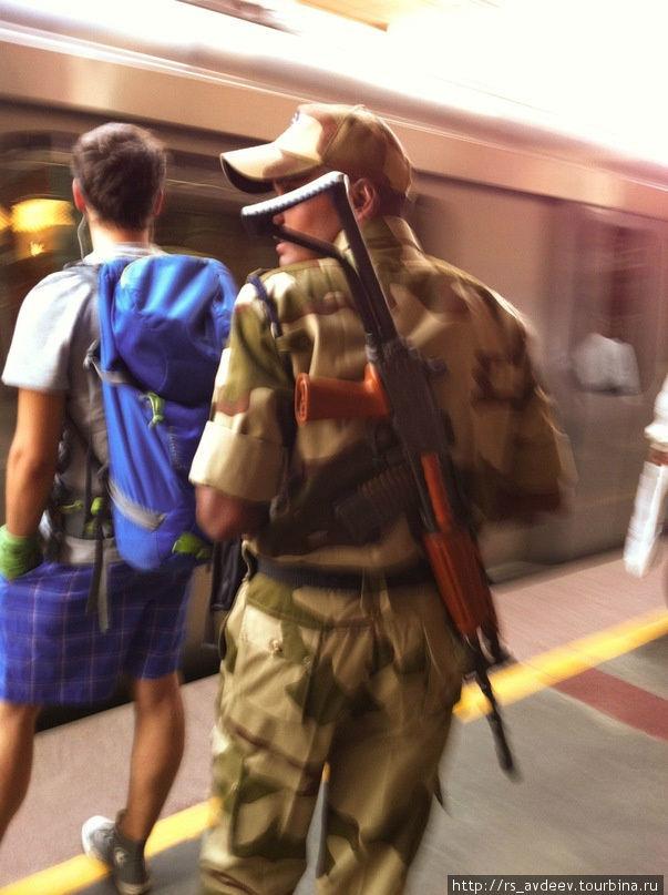 Люди с винтовками в метро не кого не смущают...