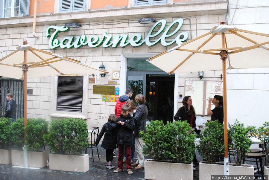 Вход в Le Tavernelle