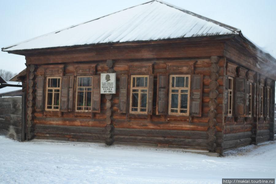 Дом крестьянина Зырянова, в котором проживал В.Ленин во время сибирской ссылки.