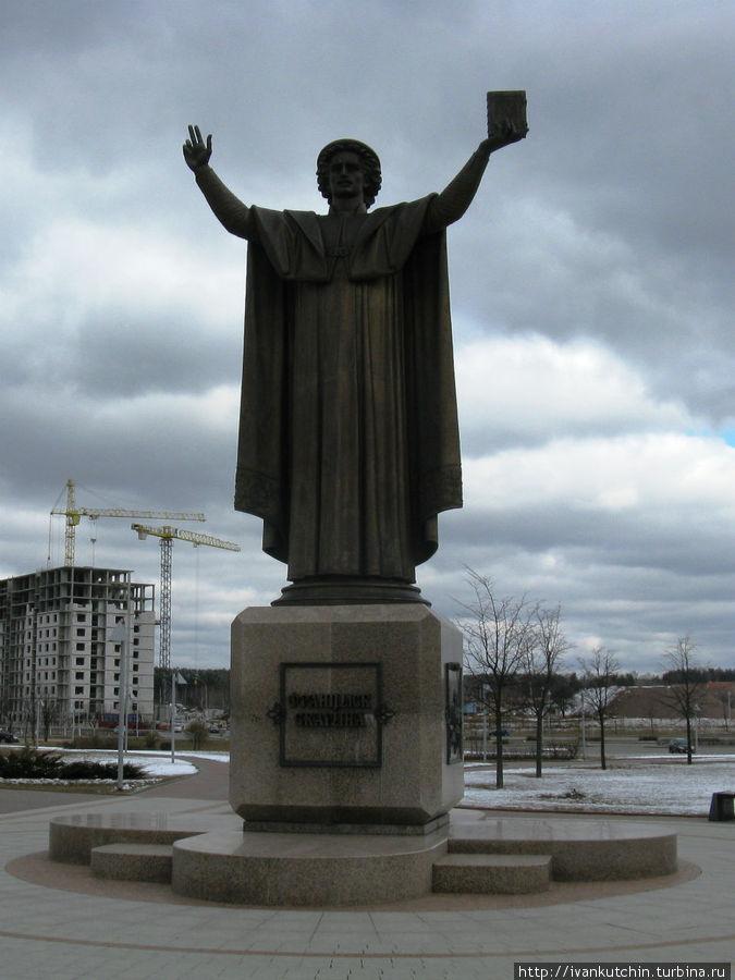 Франциску Скорине