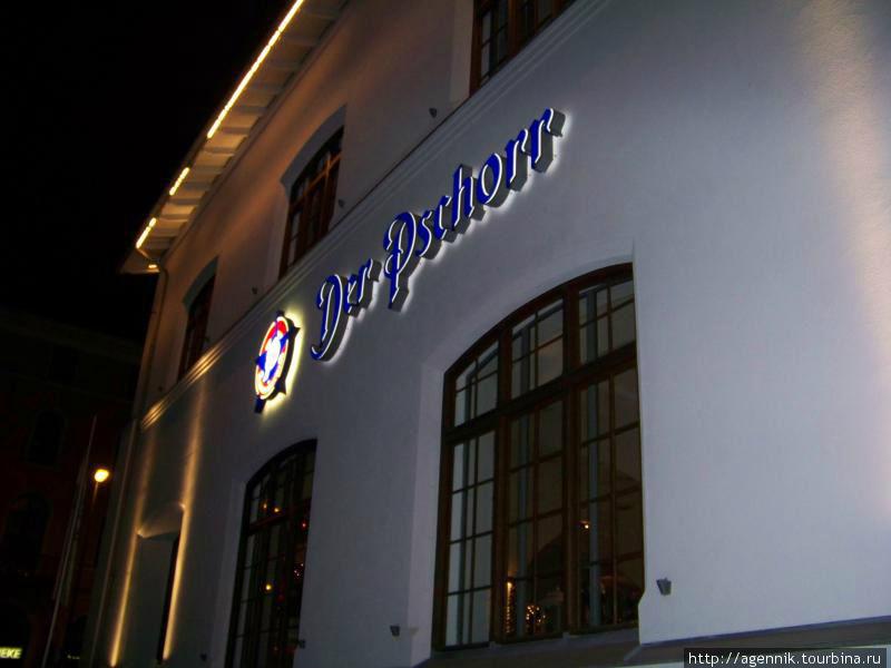 Ресторан Hacker-Pschorr у Виктуалиенмаркт