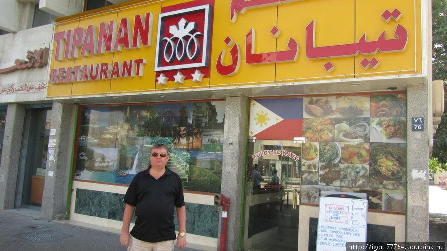Филиппиский ресторан.