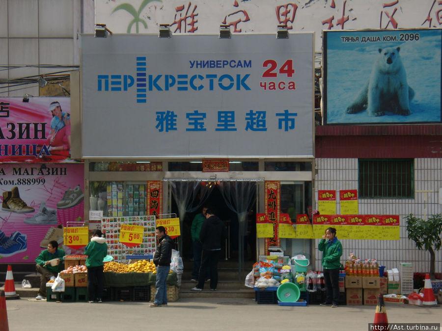 Супермаркет напротив.