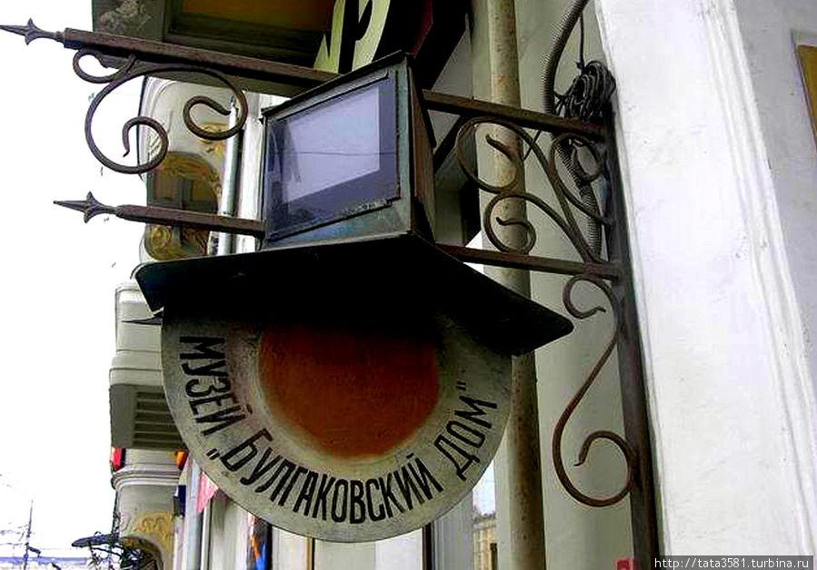 Чтобы найти нехорошую квартиру, надо доехать  до станции метро Маяковская, выйти из метро налево, дальше по Б.Садовой  — мимо Концертного зала, мимо дома, в нём — Кофе-хаус, сразу за ним — арка, ведущая во двор дома №10. Увидите вывеску — Музей Булгакова , проходите под арку  к подъезду №6, этаж 4, квартира №50 Москва, Россия