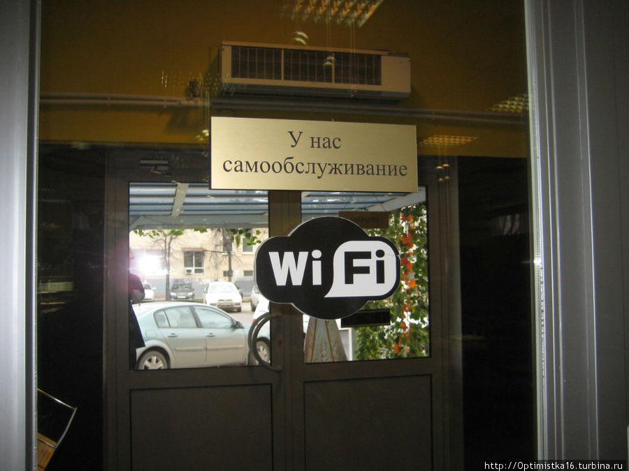 Есть бесплатный Wi Fi