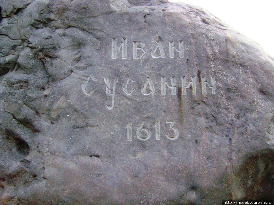 Памятный камень на холме над Исуповским болотом