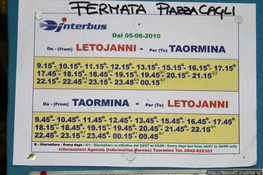 Автобусное расписание.