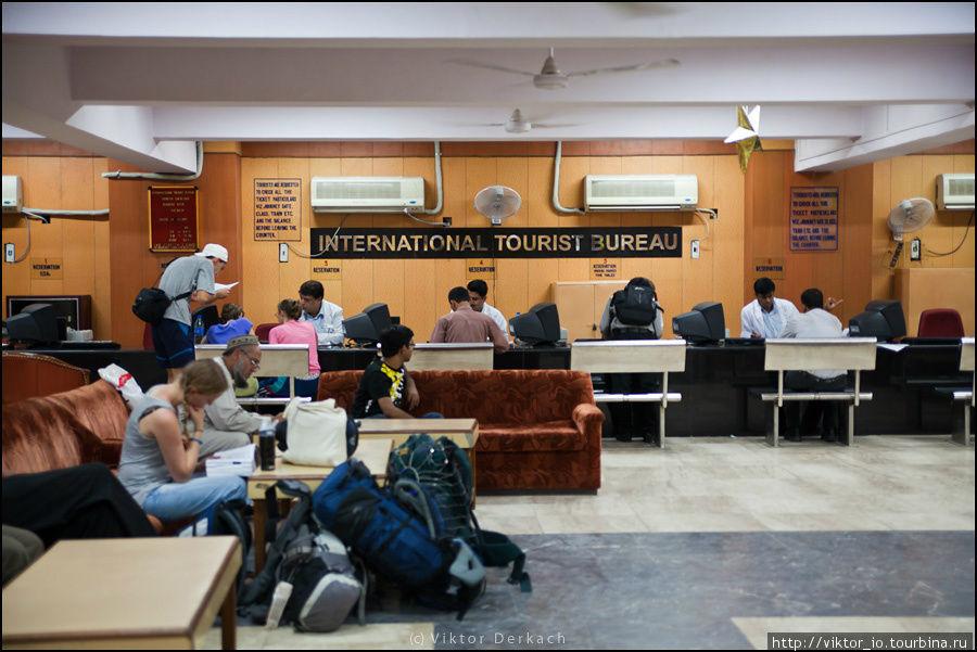 Международное туристическое бюро — зачастую только здесь в Дели можно купить билеты на нужный вам поезд. Находится на 2 этаже вокзала ст. Нью-Дели со стороны улицы Мейн Базар!!! (что бы вам не говорили индусы).