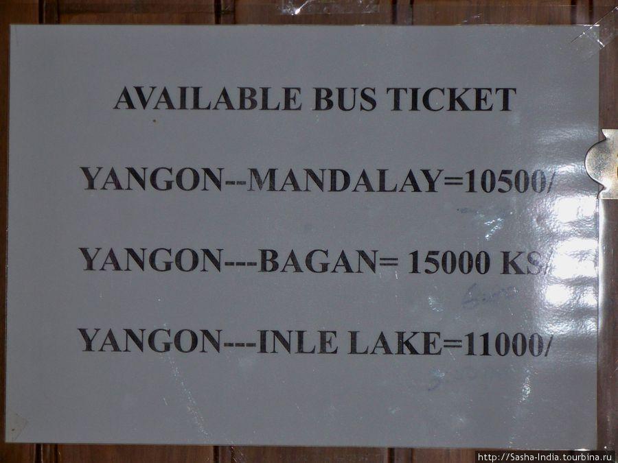 Прямо на ресепшине можно купить билеты на автобус в Баган, Мандалай и Озеро Инле. Автовокзал находится на севере города и поэтому туда придется ехать на такси (6000-7000 Kyat)