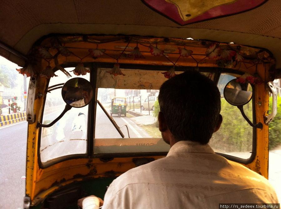 На моторикше мчимся к Тадж-Махалу. Удалось договориться за 20 рупей доехать до места, это что-то вроде 14 рублей за 10 км.