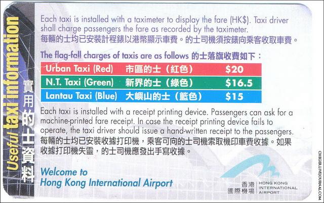 Причем как на Плюке, они дифференцируются по цветам. Красное (как но фото сверху) — это Гонконг и Коулун — самое дорогое Зеленое — Новые территории Синее — остров Лантау Такси тут недешевое, да и пользоваться им нет никакой необходимости. Я катался лишь один раз — ночью из аэропорта, так как метро ночью там не работает. Да, кстати, забыл сказать, до аэропорта идет экспресс, стоит 100 баксов. Идет быстро  и комфортно всего с двумя остановками. Но ночью (после часу ночи по-моему до 5 утра) оно спит и если вы прилетаете в этот промежуток времени, как это было у меня, вас спасет только такси. У меня вышло до Коулуна около 270 баксов